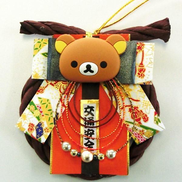 リラックマミニお正月飾り(オレンジ色)