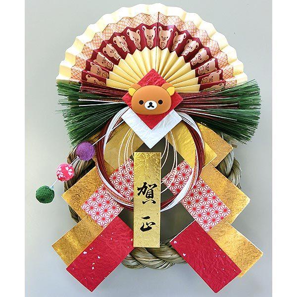リラックマお正月飾り(賀正)