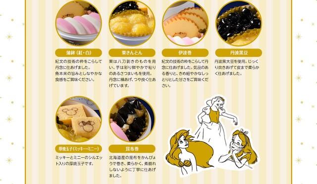 紀文の味自慢のおせち7品+ディズニーデザインクッキー4枚付き