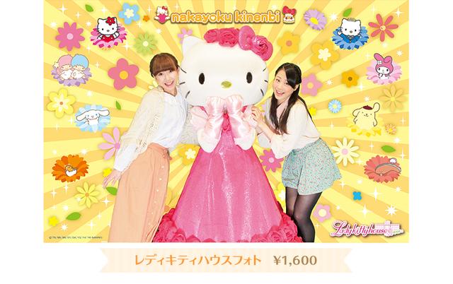 レディキティハウスフォト 1600円