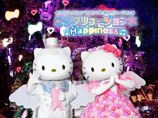 ミラクリュージョン☆Happiness