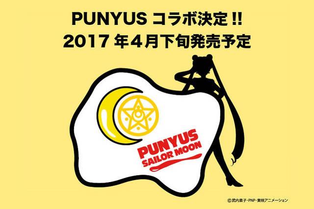 渡辺直美さんプロデュースブランド 「PUNYUS」コラボ