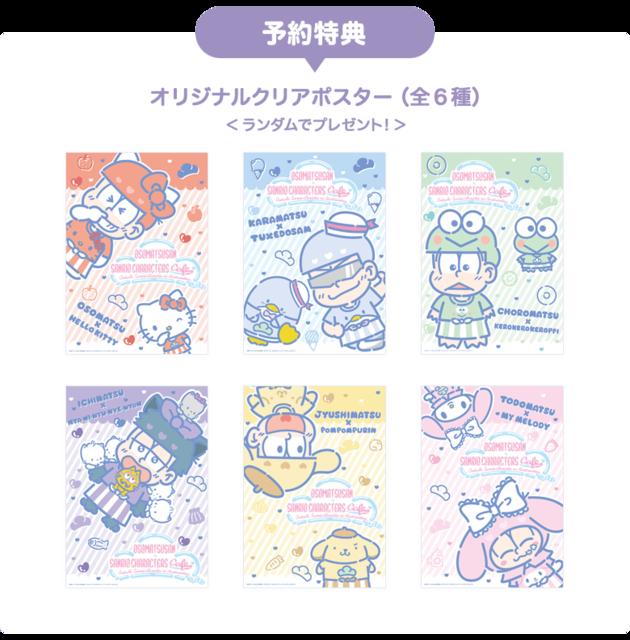 オリジナルクリアポスター(全6種) 原宿デザイン