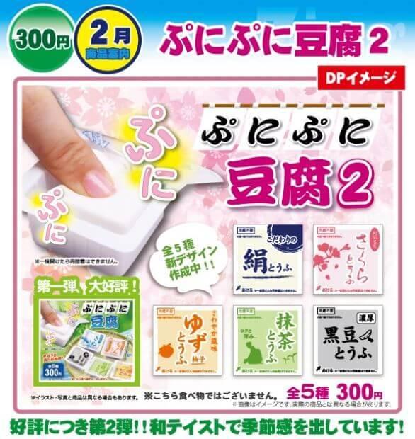 ぷにぷに豆腐2