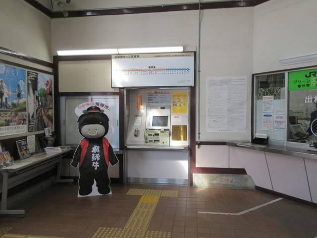 飛騨古川駅 (Hidafurukawa Station)