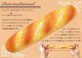 「squishy」「スクイーズ」プニプニのびのびフランスパン