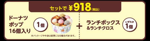 ドーナツポップ16個入り+グッズ1セット 918円(税込み)