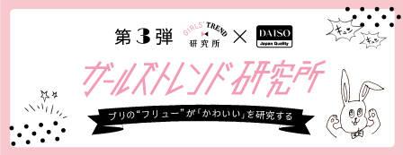 【ダイソー】ガールズトレンド研究所第3弾♪