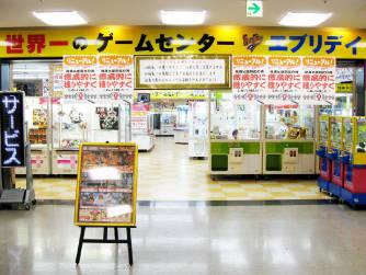 世界一のゲームセンターエブリデイ 太田店