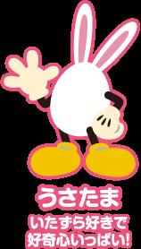 """イースターキャラクター""""うさたま"""""""