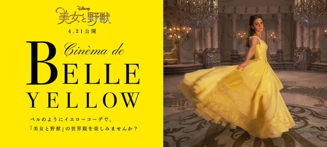 Cinéma de BELLE YELLOW