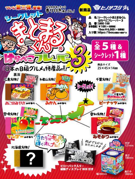 日本のB級グルメ&特産品!