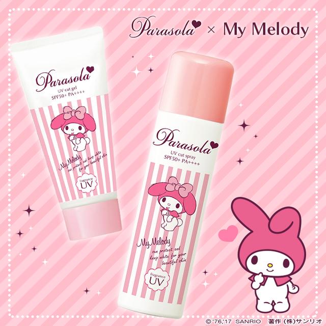 Parasola× My Melody UVシリーズ