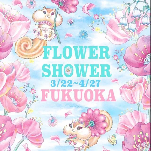 ECONECO限定ショップ 「Flower Shower」