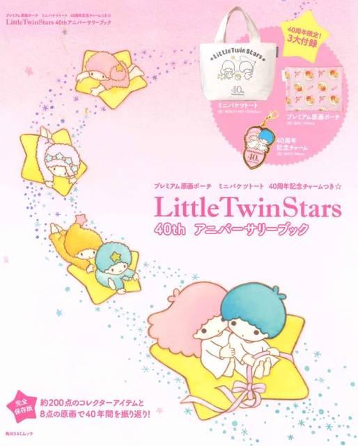 LittleTwinStars 40th LOVE ア...