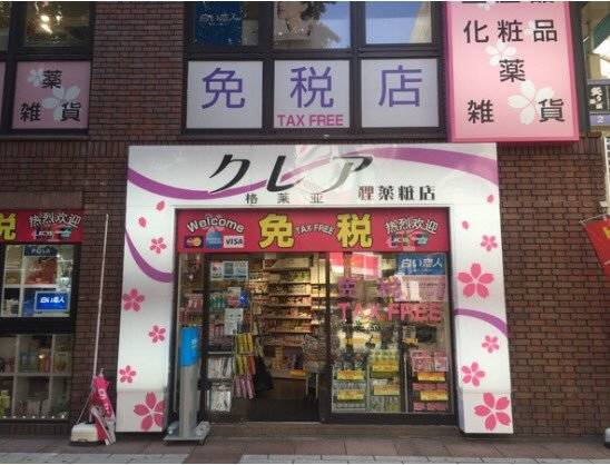 クレアの場所は札幌狸小路にあり、ブルームスクイーズが全...