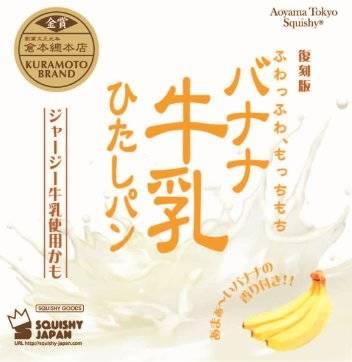 復刻版牛乳ひたしパン(バナナ)