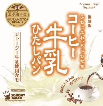 復刻版牛乳ひたしパン(コーヒー)