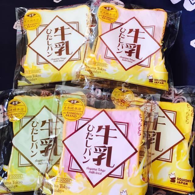 aoyama Tokyo milk toast/牛乳ひ...