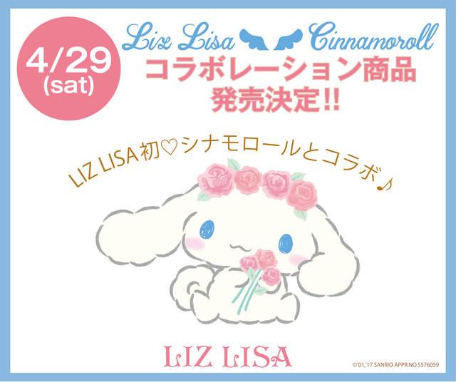 LIZ LISA×Cinnamoroll コラボ