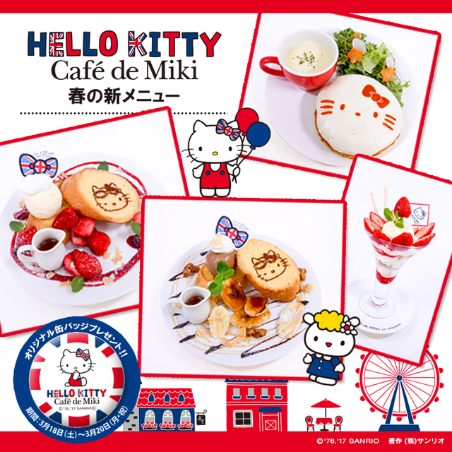 Café de Miki with Hello Kit...
