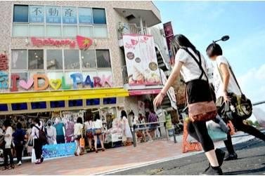 IDOL PARK(アイドルパーク)