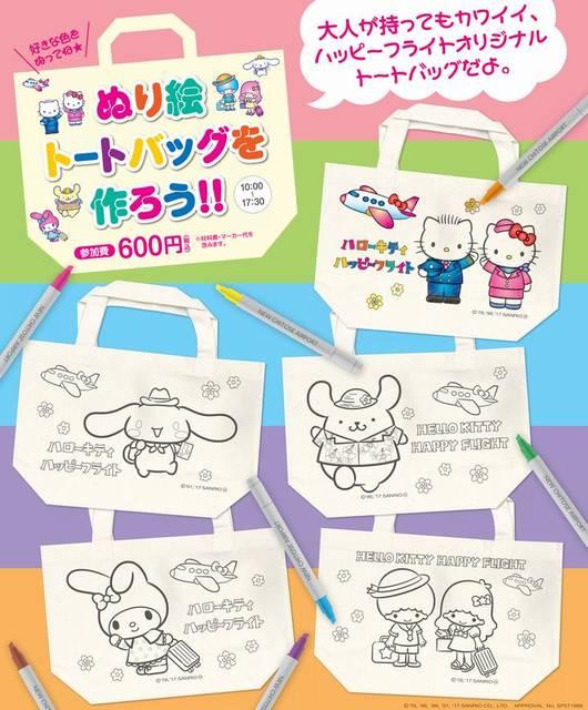 ぬり絵トートバッグ 600円(税込み)