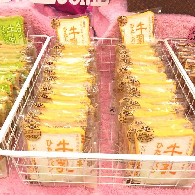 復刻版牛乳ひたしパン(ミルク/Milk)