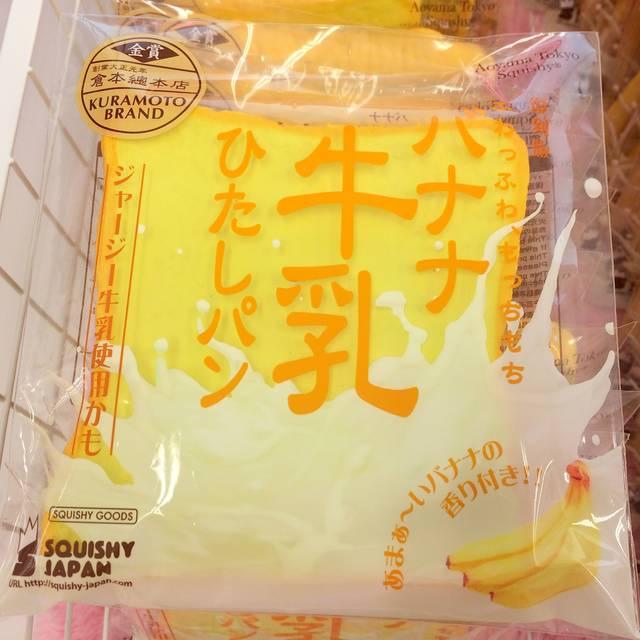 【2位】 復刻版牛乳ひたしパン(バナナ/Banana)