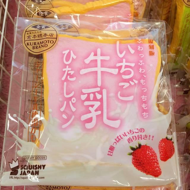 【4位】復刻版牛乳ひたしパン(ストロベリー/Straw...