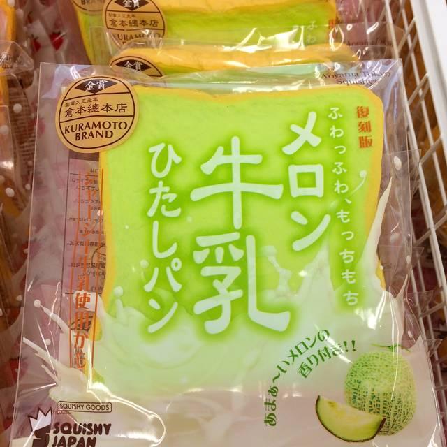 【5位】復刻版牛乳ひたしパン(メロン/Melon)