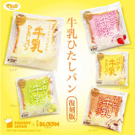 復刻版牛乳ひたしパン/Milk Toast Rebor...