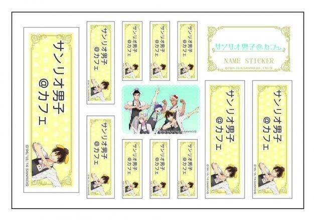 ネームシール 1回 ¥300(税込)