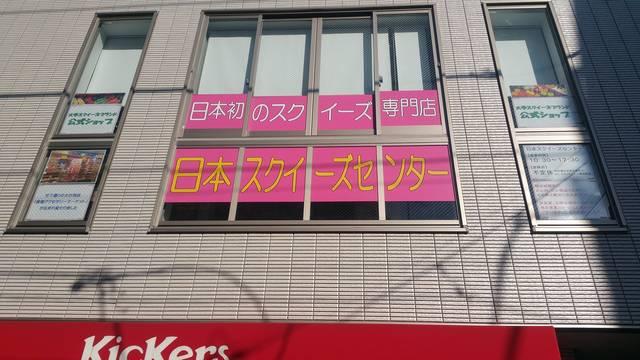 日本スクイーズセンターは原宿通り原宿MYビル2F