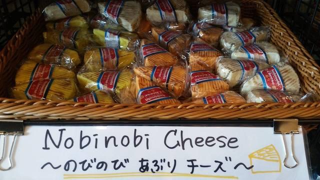 のびのびあぶりチーズ