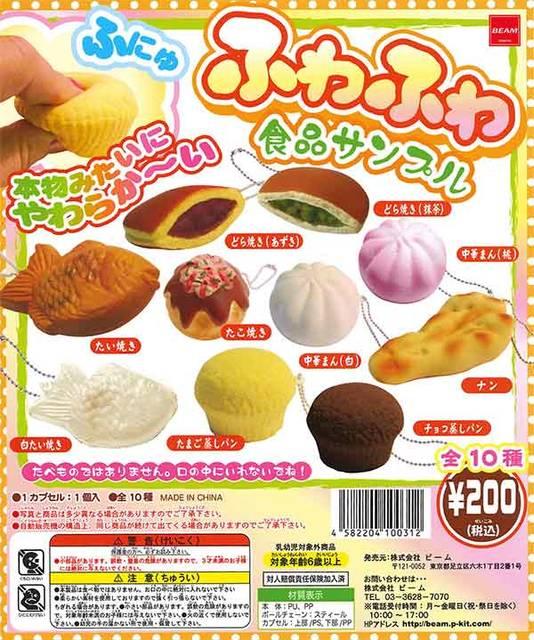 ふわふわ 食品サンプル(再販)