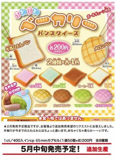 ふわふわベーカリー パンスクイーズ(追加生産)