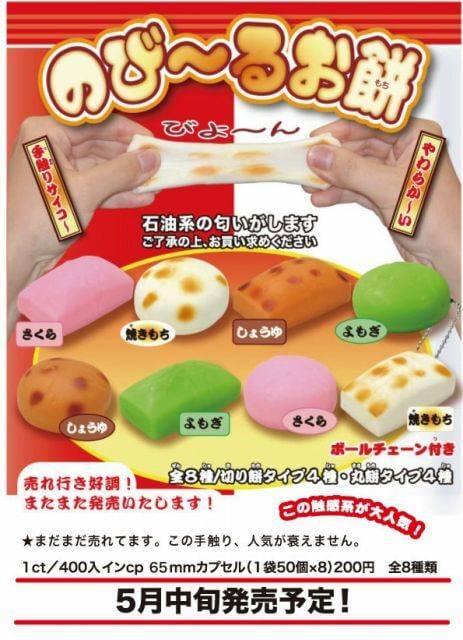 のび~るお餅(再販)