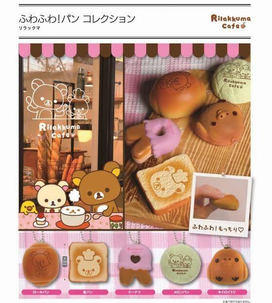 リラックマ ふわふわ!パン コレクション