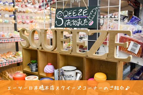 エーツー日本橋本店に「スクイーズコーナー」ができていました。