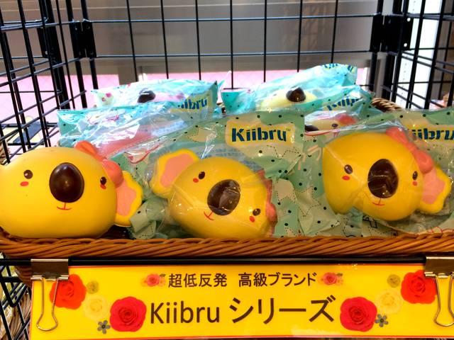 Kiibruのコアラのスクイーズ