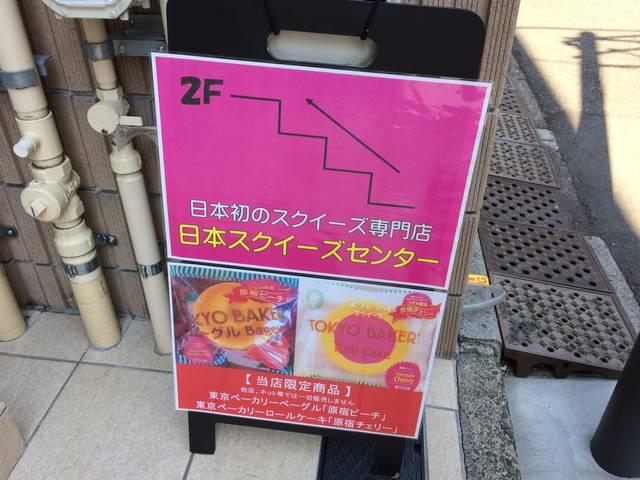 日本スクイーズセンター入り口の看板
