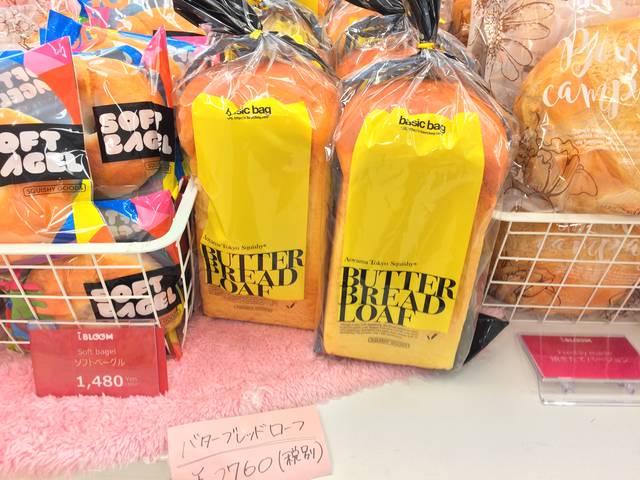 バターブレッドローフ 2760円(税別)