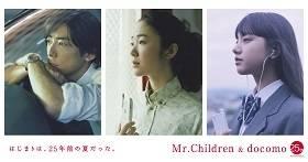 ドコモ「Mr.Children & docomo 25...