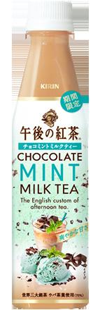 キリン午後の紅茶『チョコミントミルクティー』