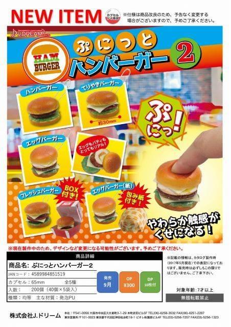 ぷにっとハンバーガー2