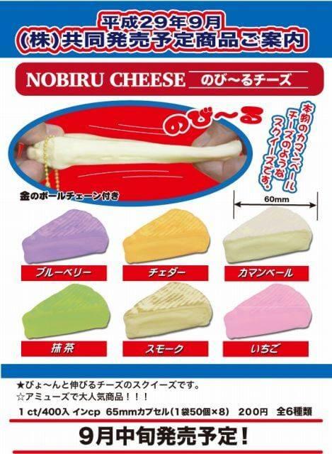 NOBIRU CHEESE のび~るチーズ
