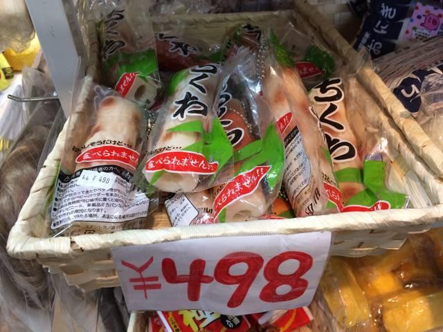 ちくわスクイーズ498円