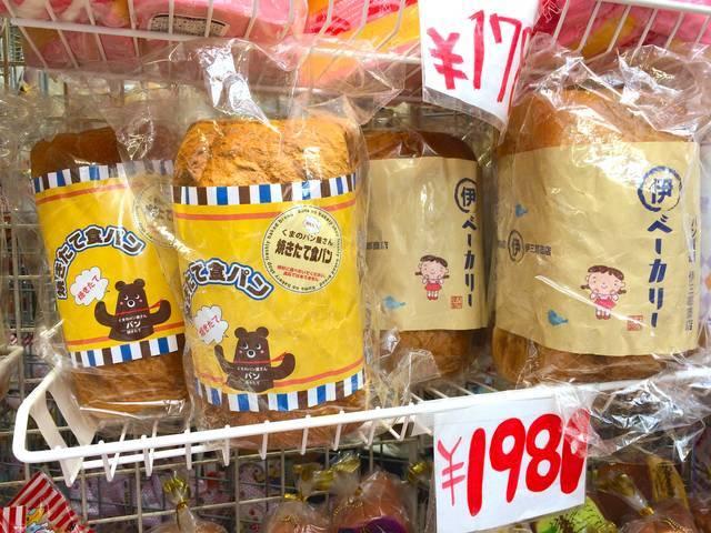 焼きたて食パン1980円