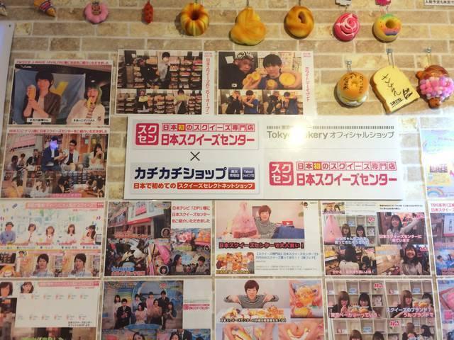 日本初のスクイーズ専門店。原宿スクイーズの聖地です。